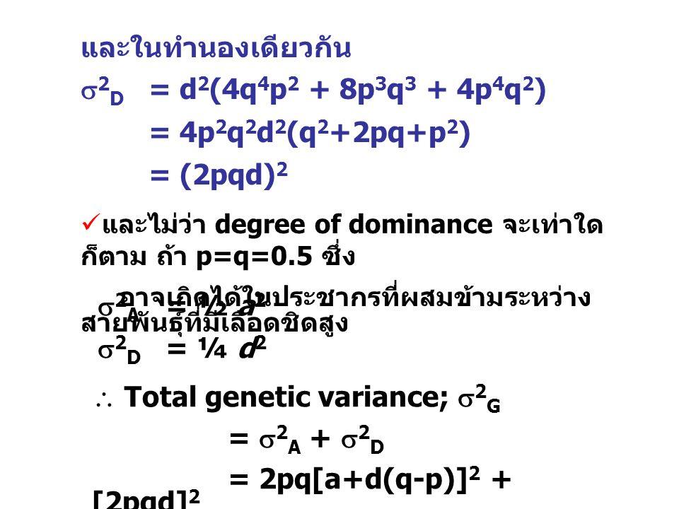  Total genetic variance; 2G = 2A + 2D = 2pq[a+d(q-p)]2 + [2pqd]2